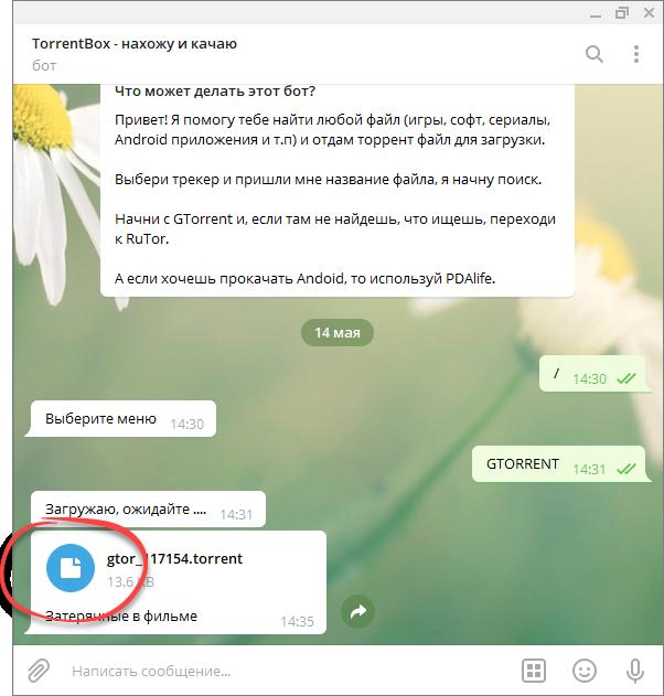 Скачивание файла в торрент-бот Telegram