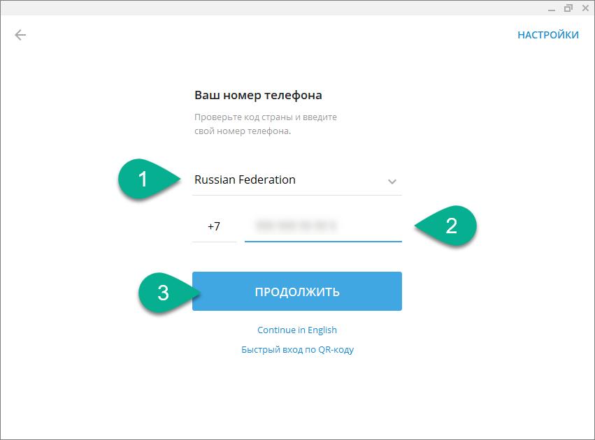 Ввод номера для регистрации Telegram
