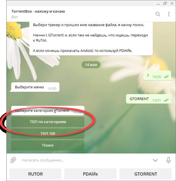 Выбор категории торрент-бот Telegram