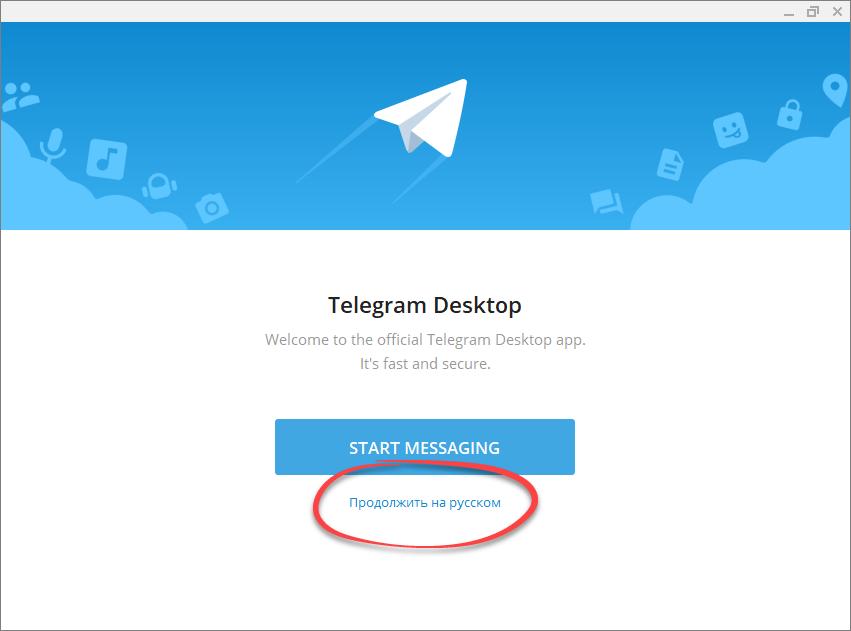 Выбор русского языка для запуска Telegram