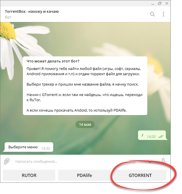 Выбор треккера в торрент-бот Telegram