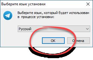 Выбор языка в Telegram