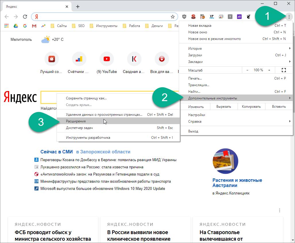 Запуск дополнительных инструментов в Google Chrome