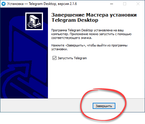 Завершение установки Telegram на компьютер