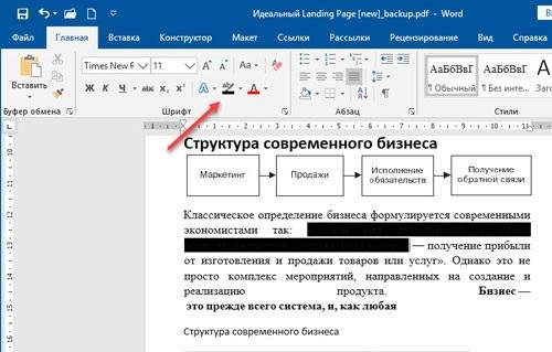 Как в PDF замазать текст 1