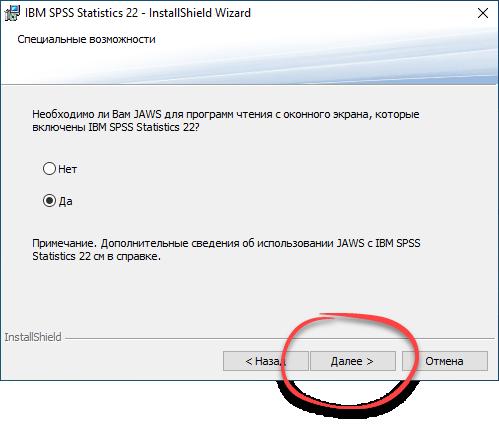 Активация специальных ввозможностей при установке IBM SPSS Statistics