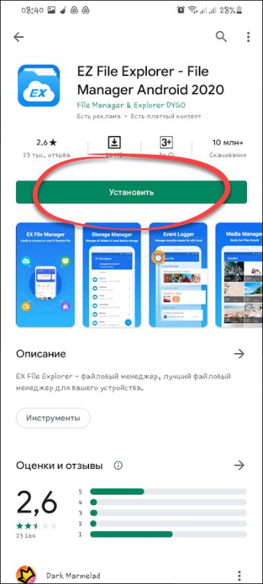 Кнопка установки файлового менеджера в Google Play