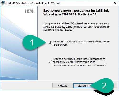 Лицензия программы IBM SPSS Statistics