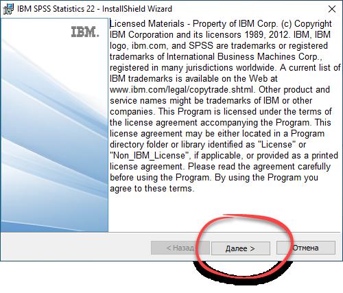 Начало установки IBM SPSS Statistics