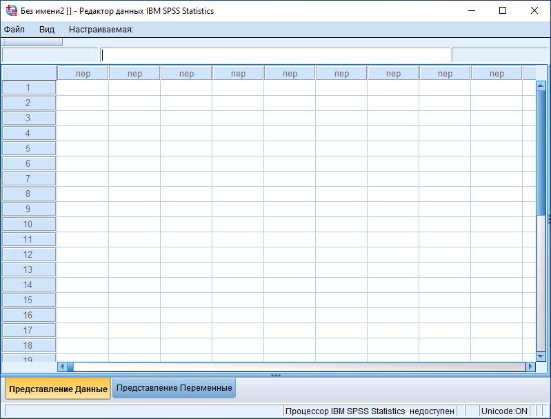 Новая база данных в IBM SPSS Statistics