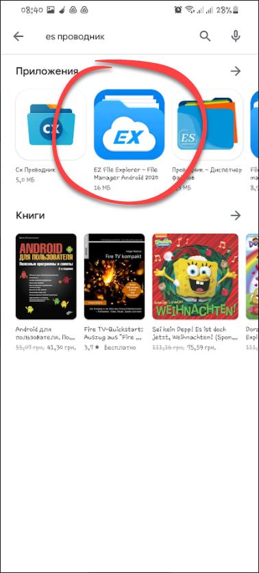 Поиск файлового менеджера в Google Play