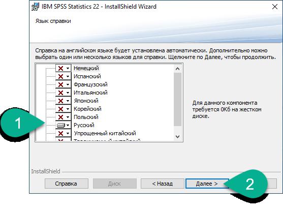 Включение русского языка при инсталляции IBM SPSS Statistics