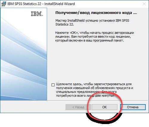 Завершение установки IBM SPSS Statistics