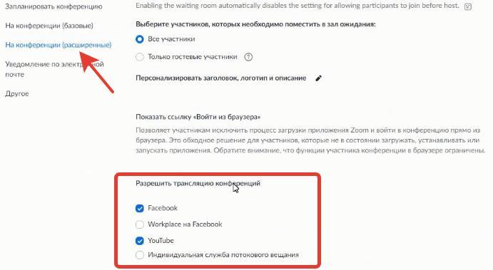 Инструкции по использованию Zoom