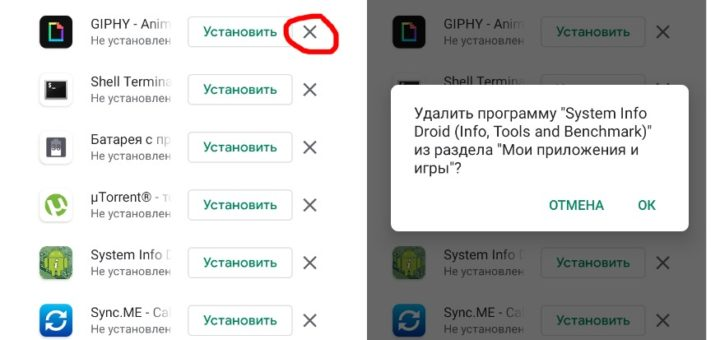Как я могу полностью удалить приложение из моей учетной записи Google?